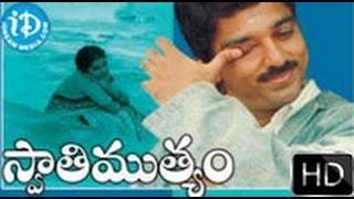 Swati Mutyam 1985 Hd Full Length Telugu Film Kamal Hassan Radhika K Viswanath