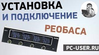 Реобас - полный контроль над скоростью вентиляторов ПК