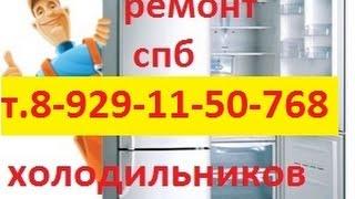 ремонт холодильников  спб(, 2016-09-29T13:23:23.000Z)