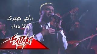 Wana Maah-cairo stadium  - Ramy Sabry وانا معاه - رامى صبرى