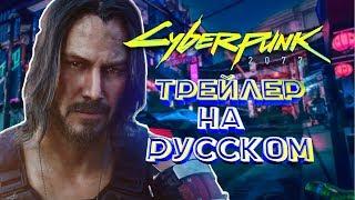Cyberpuhk 2077 без цензуры [Трейлер E3 2019 русская озвучка 18+] Киану Ривз (Keanu Reeves)