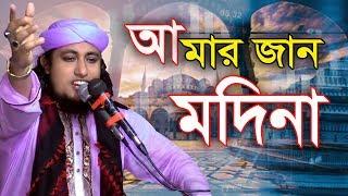 আমার জান মদিনা ।। আমার প্রাণ মাদিনা ।। Amar Jan Amar Pran Madina ।। Gias Uddin At-Tahery