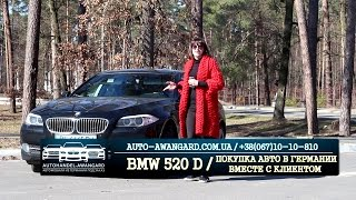 BMW 520 D. Покупка авто в Германии вместе с клиентом. Автомобили из Германии(Подписывайтесь на наш канал ! Оценивайте видео! Задавайте вопросы ! Наш сайт: http://www.auto-awangard.com.ua Мы в соц...., 2016-03-18T22:34:03.000Z)