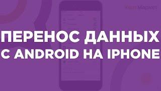видео как перенести с андроида на айфон