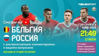 БЕЛЬГИЯ РОССИЯ Первый матч России на Евро 2020 Смотрим и обсуждаем в студии Telesport