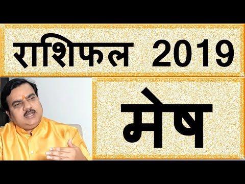 Mesh Rashifal 2019 | рдореЗрд╖ рд░рд╛рд╢рд┐рдлрд▓ 2019 | Aries Horoscope 2019