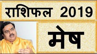 Mesh Rashifal 2019   मेष राशिफल 2019   Aries Horoscope 2019