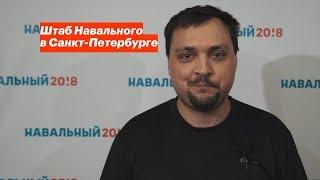 Дмитрий: «Жена, двое детей, ипотека. А еще я за Навального»