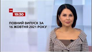 Новости Украины и мира Выпуск ТСН.1930 за 16 октября 2021 года