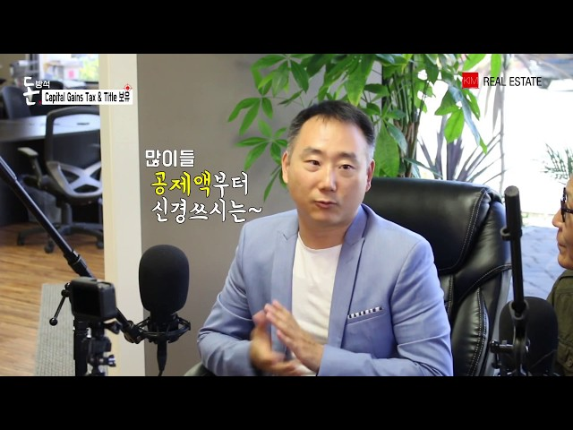 [ 돈방석 ] Capital Gains Tax and Title 양도 소득세