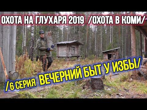 Охота на глухаря 2019 ✔️ Охота в Коми. 6 серия.