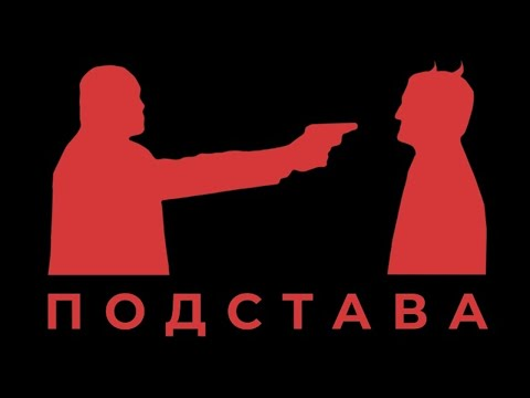 Короткометражный фильм «Подстава» (2019)