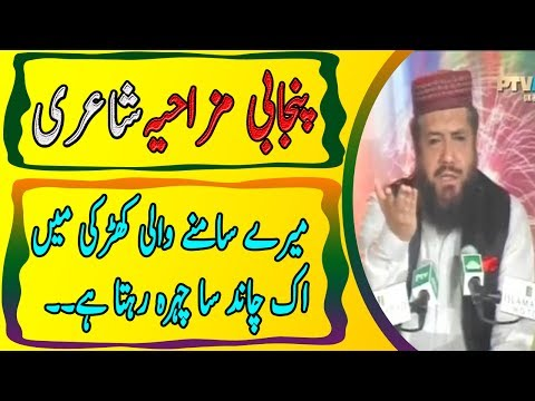 Pakistani funny poetry urdu shayari | Salman Gilini | Punjabi funny poetry |