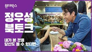 """정우성 2019년 서울국제도서전 북토크 """"내가 본 것을…"""