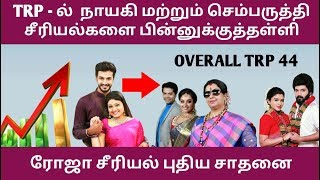 Roja Beat Sembaruthi Serial | TRP Of This Week Tamil Serials | Sembaruthi Serial | Roja Serial Today