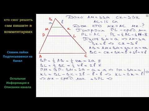 Геометрия На сторонах AB и BC треугольника ABC отмечены соответственно точки M и K так, что AM = 3BM