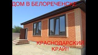 ДОМ Г. БЕЛОРЕЧЕНСК, УЛ. НОВОСТРОЙКА!