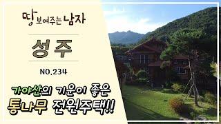 [성주편] 가야산의 기운이 좋은 통나무 전원주택입니다!!
