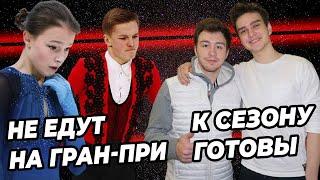 Щербакову и Коляду лишили Гран При в Китае Алиев и Игнатов оттачивают четверные