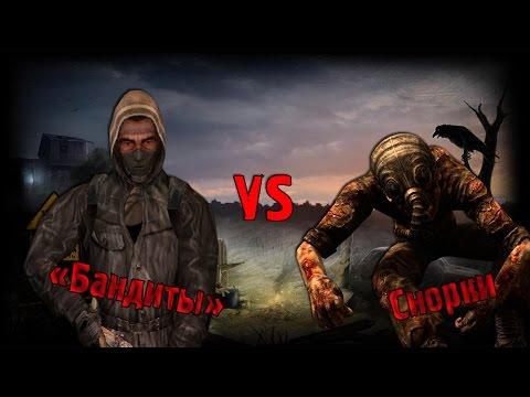 Сталкер | Бои с мутантами | «Бандиты» vs «Снорки»
