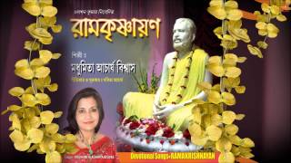 Ramakrishna Smaranam Prachalito Prarthana Sangeet Bengali Bhajan By Madhumita Full Audio Song I Rama