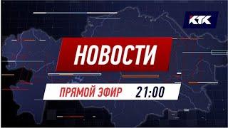 Фото Вечерние новости 12.08.2020