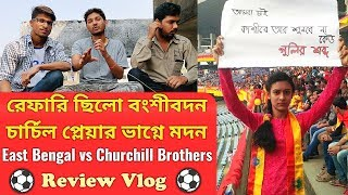 East Bengal vs Churchill Brothers⚽Review Vlog⚽I-League 2018-19