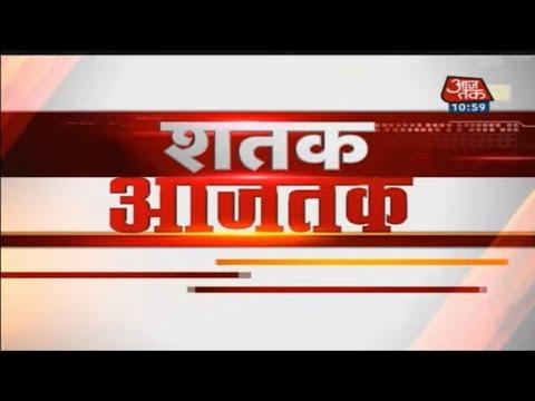 दोपहर की बड़ी खबरें | Shatak Aaj Tak | July 30, 2019