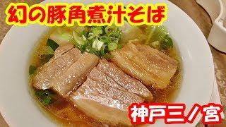 【神戸】「幻の豚角煮」汁そばでせんべろ【三宮・金蘭】