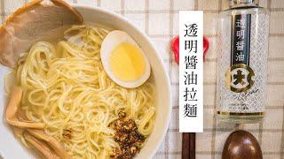 【日本新上市】透明醬油做透明醬油拉麵   日本男子的日式家庭料理 TASTY NOTE