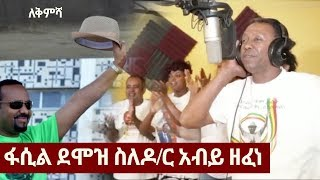 Fasil Demoz  -  Dr Abiy  - ዶ/ር አብይ | New Ethiopian Music 2018 | ለቅምሻ | Coming Soon