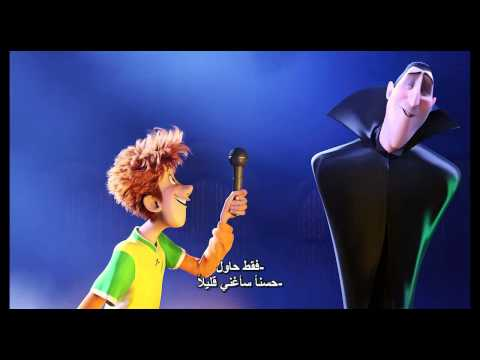 You are My Zing from Hotel Transylvania - arabic subtitle