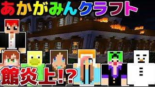 【マインクラフト】館が燃えたり、チェストが無くなったり、踏んだり蹴ったり【あかがみんクラフト3】44 thumbnail