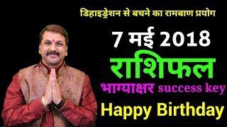 7 May 2018 | Daily Rashifal । Success Key | Happy Birthday | Best Astrologer