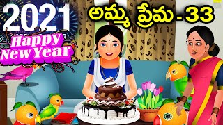 Telugu Stories అమ్మ ప్రేమ33 | Happy New Year 2021 | Telugu Kathalu | No Mask No Entry | Fairy Tales