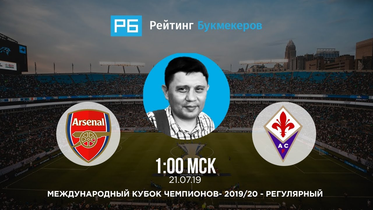 arsenal vs fiorentina - 1 день