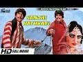 SANJHI HATHKARI - SULTAN RAHI, MUSTAFA QURESHI & ANJUMAN -  (FULL MOVIE) - OFFICIAL PAKISTANI MOVIE