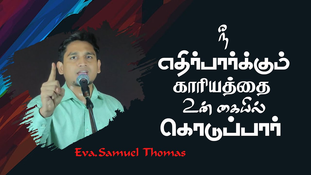 He Will Give You What You Want | Bro Samuel Thomas | Tamil Christian Message