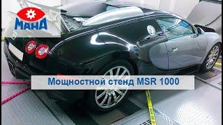 Мощностной стенд от МАХА MSR 1000(Представленные компанией МАХА мощностные стенды успешно применяются в условиях автомобильных мастерских,..., 2016-02-01T14:08:25.000Z)