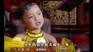 Chinese traditional opera- Yu opera, Kong Ying (3 years old) 穆桂英挂帅