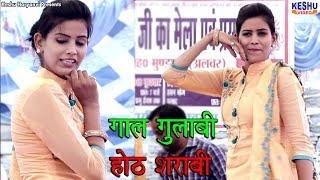 हरयाणवी Dance 2018 #Gaal Gulabi Hoth Sharabi #Sushma Chaudhary #New Haryanvi Song # Keshu Haryanvi