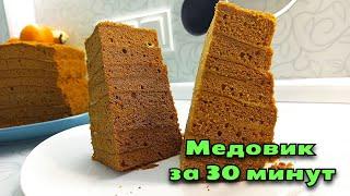 БЫСТРЫЙ МЕДОВИК без раскатки коржей за 30 минут Ароматный торт для семейного чаепития Магия вкуса