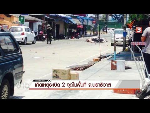 เกิดเหตุระเบิด 2 จุดในพื้นที่ จ.นราธิวาส