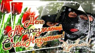 ДЕНЬ СПЕЦНАЗА. День подразделений специального назначения России. 24 октября 2020. Поздравление.