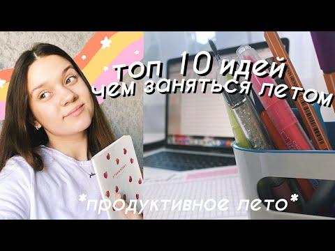 ТОП 10 ИДЕЙ ЧЕМ ЗАНЯТЬСЯ ЛЕТОМ // ПРОВЕДИ СВОЕ ЛЕТО ПРОДУКТИВНО