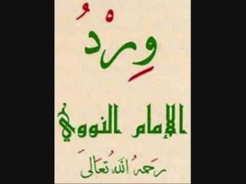 Wird al-Nawawi (RA)