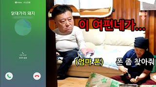 [Prank]How will dad react when he finds out that he's saved as chicken headed pig on mom's phone?XDD