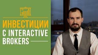 Nteractive Brokers   5 преимуществ  Как открыть брокерский счет в  Nteractive Brokers ФИНРА