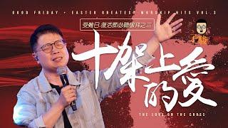 【受難日+復活節必聽敬拜之三】十架上的愛