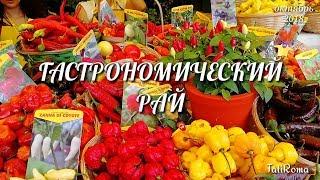 Рим. Гастрономический рай. Фермерский рынок на Чирко Массимо. Итальянские продукты. #TatiRoma